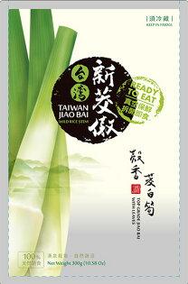 頂級殼香茭白筍 Top Grade Jiao Bai with Leaves 300g