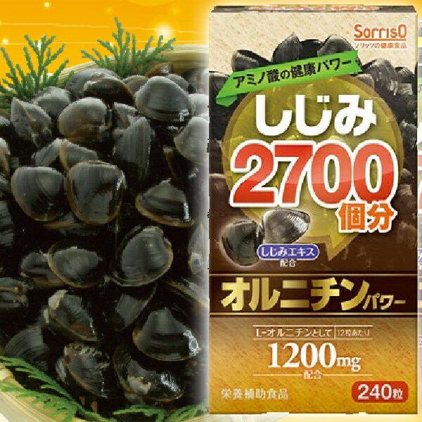【日本Beaute Sante-lab生酵素230】2700粒蜆含量鳥氨酸蜆錠(240粒) 0