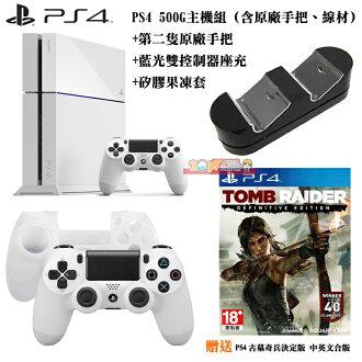 SONY PS4 主機 500GB(白) +第二隻手把+藍光雙座充+矽膠果凍套 贈古墓奇兵 -台灣公司貨-