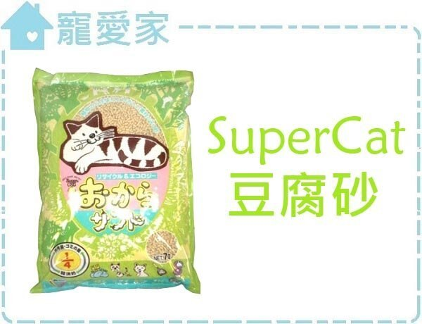 ☆寵愛家☆韋民SuperCat豆腐砂-7L