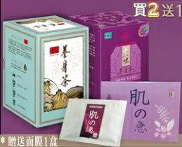 【買2送1】買茶包十八味涼茶茶包(46入/2包)送面膜1盒