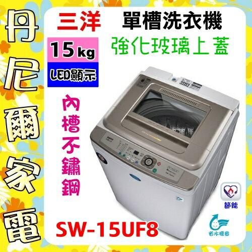 【SANLUX 台灣三洋】15kg媽媽樂超音波洗衣機《SW-15UF8》省水+節能