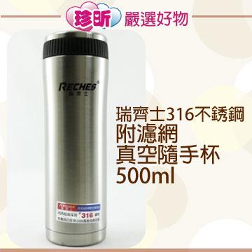 【珍昕】 瑞齊士316不銹鋼附濾網真空隨手杯~2種尺寸(350.500ml)