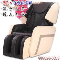 母親節禮物推薦極上3D手感按摩椅(黑3096)【3期0利率】【限本島運送】