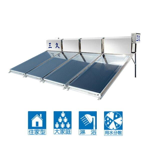 三久太陽能熱水器TOP-672【本機型補助NT15,280】
