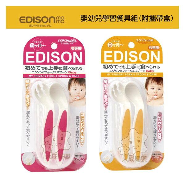 【大成婦嬰】日本 EDISON 嬰幼兒學習餐具組(附攜帶盒) 隨機出貨