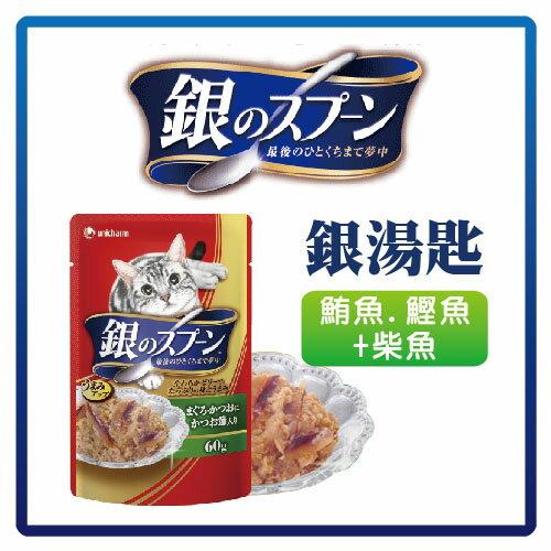 【日本直送】銀湯匙 貓餐包-鮪魚+鰹魚+柴魚 60g-48元>可超取(C002H11)