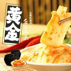 【 粿公子 】黃金泡菜-豆腐乳風味