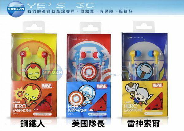 「YEs 3C」Logah 漫威 KAWAⅡ 耳塞式線控耳機 EP017A 美國隊長/鋼鐵人/索爾 免運 yes3c