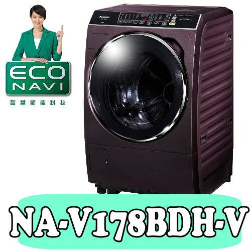 國際牌 17公斤變頻洗脫烘斜取式滾筒洗衣機【NA-V178BDH-V】
