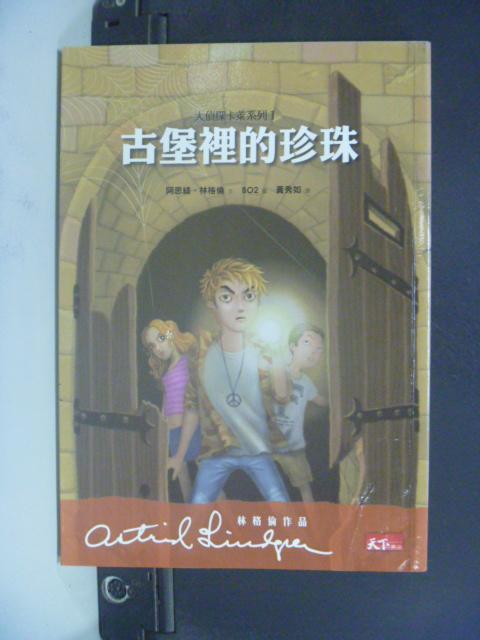 ~書寶 書T5/兒童文學_HLI~大偵探卡萊1:古堡裡的珍珠_黃秀如 阿思緹.林
