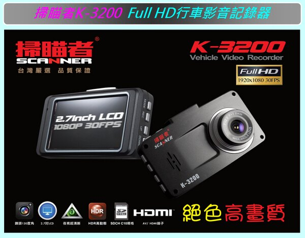 ☆育誠科技☆送32G卡+3孔『掃瞄者 K-3200』掃描者K3200行車記錄器/HDR/2.7吋LCD/1080P/台灣製/另售DOD LS465W