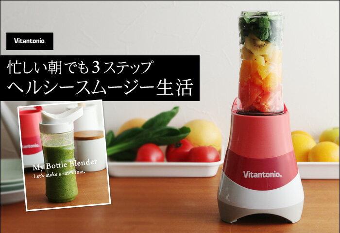 日本 Vitantonio My Bottle Blender VBL-31 迷你隨行杯蔬果纖食機 (預購)