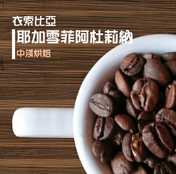 新鮮烘焙咖啡豆-衣索比亞耶加雪菲阿杜莉納 精品咖啡