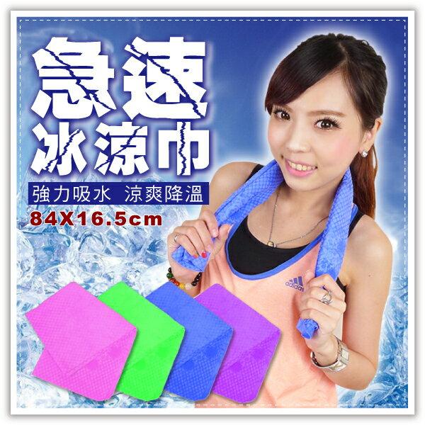 ~aife life~ 製魔術冰涼巾~小^(84x16.5cm^) 急速冰涼巾 吸水毛巾