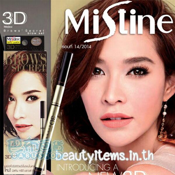 【巴布百貨】泰國 Mistine 三合一3D眉筆(眉筆+眉粉+染眉膏)