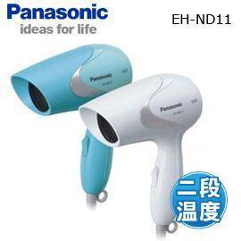 【集雅社】Panasonic 國際牌 EH-ND11 吹風機 ★全館免運 二段速 輕巧型 公司貨 EHND11