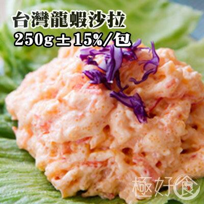 極好食❄台灣龍蝦沙拉-250g/包