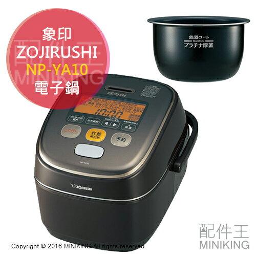 【配件王】日本代購 一年保 ZOJIRUSHI 象印 NP-YA10 5人份 IH電子鍋 壓力鍋 電鍋