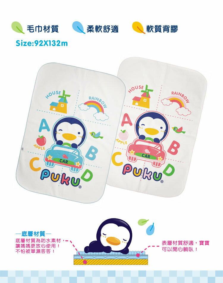 PUKU藍色企鵝 - 兒童加大防濕墊 92x132cm (水藍/粉紅) 2