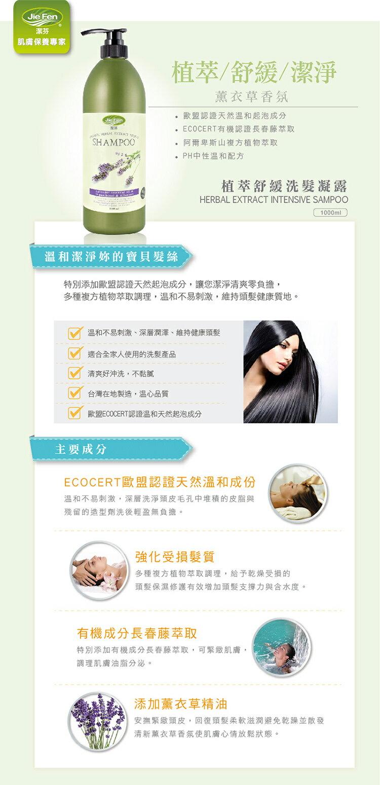 『121婦嬰用品館』潔芬 植萃強韌洗髮凝露1000ml(薰衣草) 1
