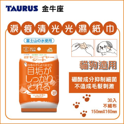 +貓狗樂園+ 日本TAURUS【金牛座。淚痕清光光濕紙巾。30入】200元 - 限時優惠好康折扣