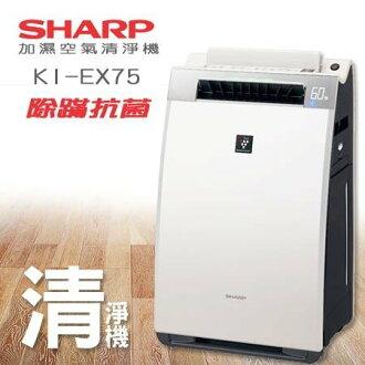 SHARP夏普 ██ KI-EX75 加濕空氣清淨機 ██ 旗艦版 KC-D70 進階版 ██  代購商品現貨在台喔 ██