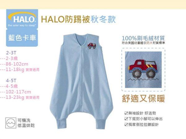 美國Halo Sleepsack 防踢背心 防踢睡袍 防踢被 秋冬刷毛款 ~藍色卡車2-3T