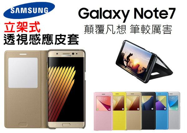 東訊公司貨 Note7 原廠立架式透視感應皮套 Samsung 三星 N930 手機殼/手機套/支架/保護殼/保護套