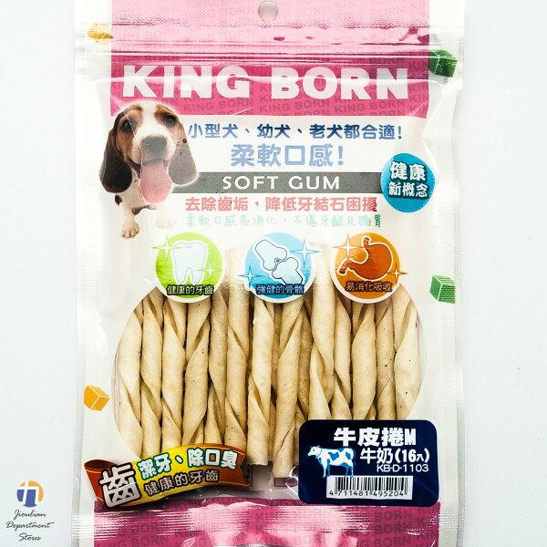 "{九聯百貨} King Born (KB)  牛皮捲 ""M"" 牛奶 16入 (KB-D-1103)"
