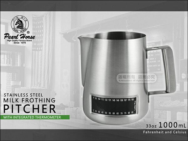 寶馬牌液晶溫度拉花杯 1000ml JA-S-1000TM #304不鏽鋼 支援拿鐵咖啡奶泡 可搭磨豆機.摩卡壺