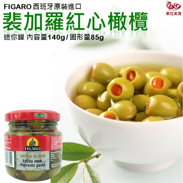 [現貨] 西班牙FIGARO裴加羅紅心橄欖 迷你罐 內容量140g,固形量85g 紅心綠橄欖