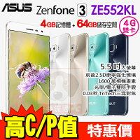 母親節禮物推薦ASUS ZenFone 3 5.5吋八核心 4G LTE 智慧型手機 (ZE552KL 4/64)