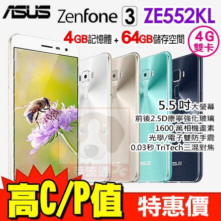 ASUS ZenFone 3 5.5吋八核心 4G LTE 智慧型手機 (ZE552KL 4/64)
