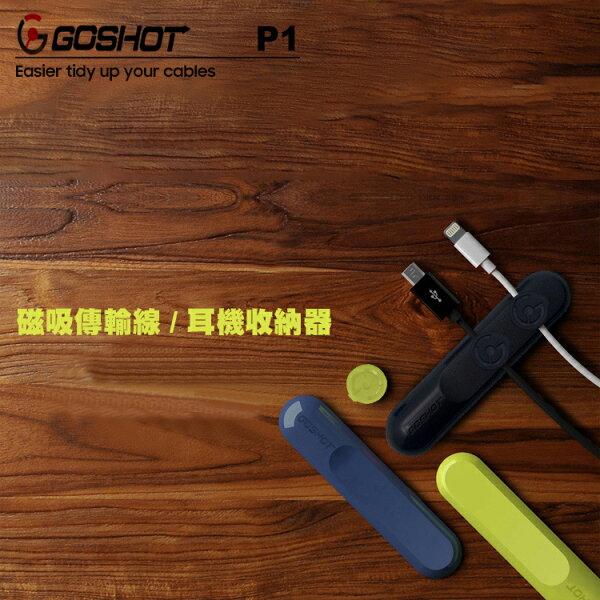 精品系列 GOSHOT P1 通用款 磁吸收線器/耳機收納器/傳輸線整理器/線材收納器/數據線夾/磁吸線扣/數據線收納/集線器/桌面整線器/傳輸線磁吸/磁力收線器