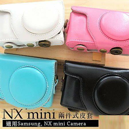 日光城。Samsung NX-mini NX mini 兩件式皮套,三星復古相機包可裝9mm附防塵袋拭鏡布