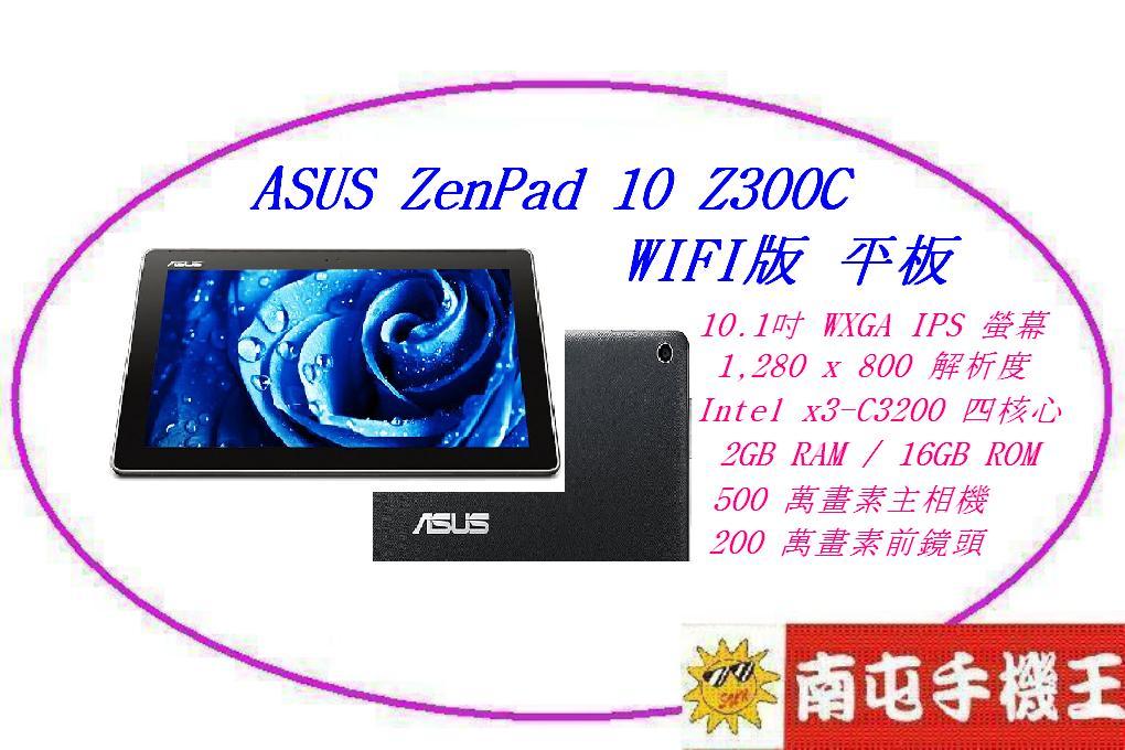 (南屯手機王)ASUS ZenPad 10 z300c wifi版~~【免運費 宅配到家】