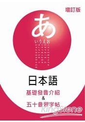 日本語基礎發音介紹&五十音習字帖增訂版