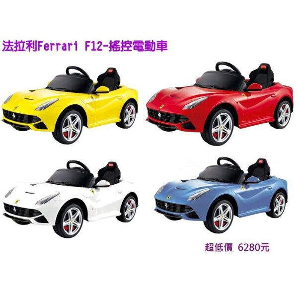 *美馨兒* 法拉利Ferrari F12-搖控兒童電動車(四色可挑) 6280元