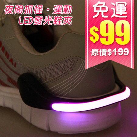(99免運) 夜間抓怪‧夜跑必備 LED發光鞋夾 (不挑色)