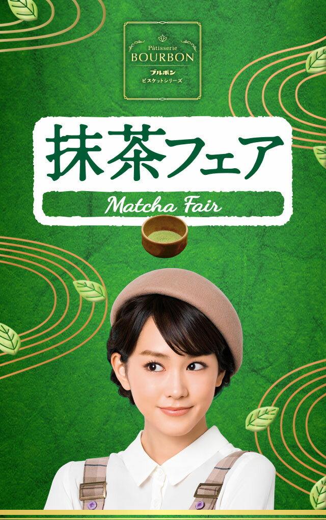 有樂町進口食品 北日本 宇治抹茶法蘭酥(142g) 日本原裝進口 4901360315956 2