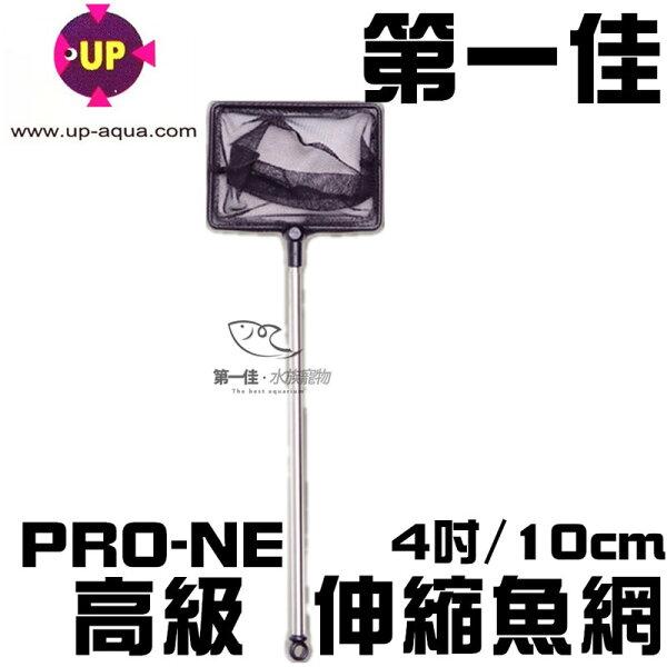 [第一佳水族寵物] 台灣UP雅柏〔D-300-04〕PRO-NET高級伸縮魚網 4吋/10cm
