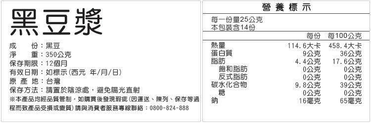 『121婦嬰用品館』阿華師 黑豆漿(350g/罐)粉 2
