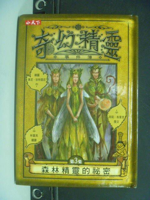 ~書寶 書T4/兒童文學_KNU~奇幻精靈事件簿3森林精靈的秘密_林宴夙 荷莉.布