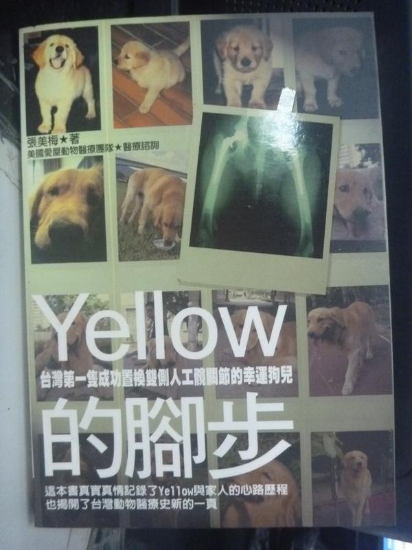 ~書寶 書T5/寵物_LNB~Yellow的腳步_張美梅