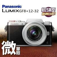 Panasonic 國際牌商品推薦Panasonic松下 GF8(K)+12-32mm (黑) ██ 9/30前註冊送原電 ██ 公司貨 平輸另電洽