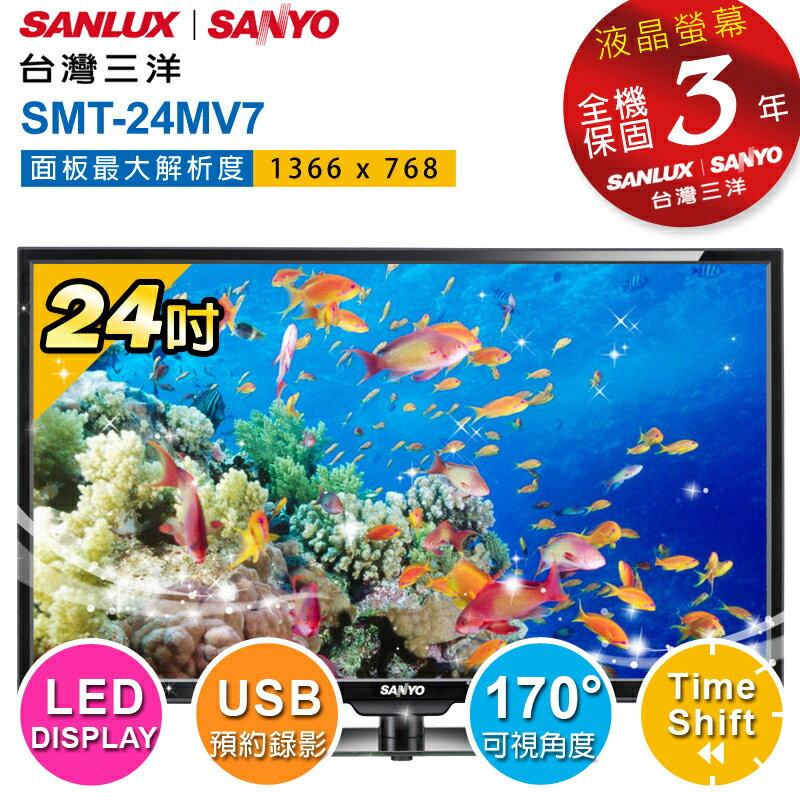 【台灣三洋SANLUX】24吋LED背光液晶顯示器(SMT-24MV7)