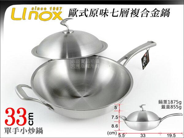 快樂屋♪ 贈8好禮◆ LINOX 新款㊣304 七層不鏽鋼小炒鍋.炒菜鍋 33cm 單手( 帕路亞牛頭牌膳魔師寶迪可參考)
