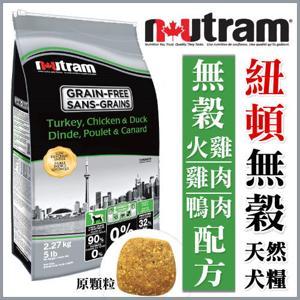 ★優逗★nutram 紐頓 無殼 火雞 雞肉 鴨肉配方 潔牙顆粒 2.5LB/2.5磅