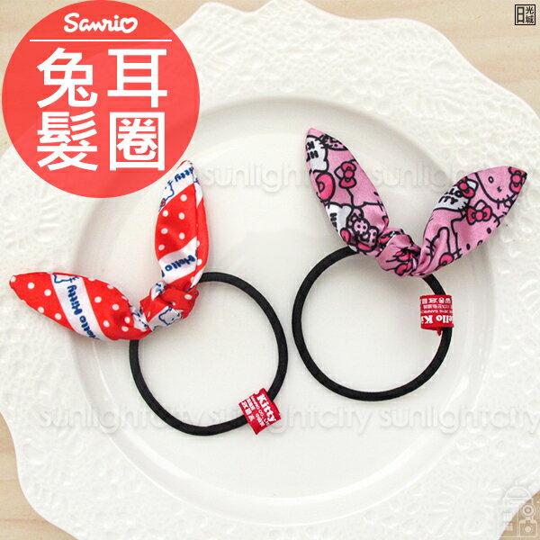 日光城。Kitty兔耳髮圈,髮束髮帶綁頭髮束髮束中三麗鷗凱蒂貓Hello Kitty